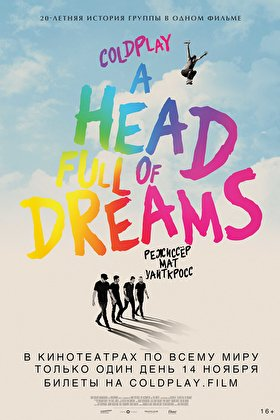 «Coldplay: A Head Full Of Dreams»