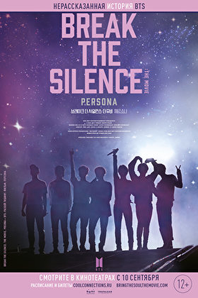 BTS: BREAK THE SILENCE: THE MOVIE