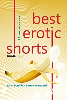 Best Erotic Shorts 2
